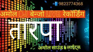 Tarpa/ adivasi tarpa/pamru/amol dj palghar/amol thakare/amol dj live recording