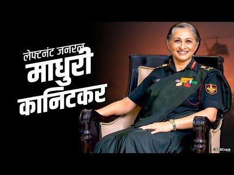 Meet Lt. General Madhuri Kanitkar 3rd Woman Lieutenant General of India