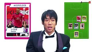 川崎フロンターレ 中村 憲剛選手の最高のチームとは? 2017シーズン、明...