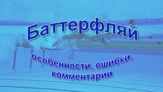 видео: Баттерфляй. Комментарии подводной съёмки.