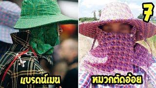7 ของแบรนด์เนม ที่คนไทยคุ้นหน้าคุ้นตามากที่สุด