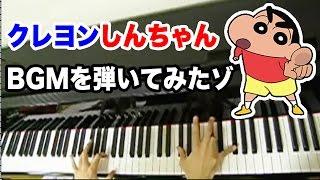クレヨンしんちゃんのBGMをピアノで弾いてみた