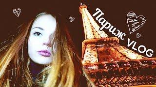 VLOG из Парижа ♥ Неделя Моды