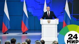 Путин в ходе послания парламенту дал ряд поручений - МИР 24