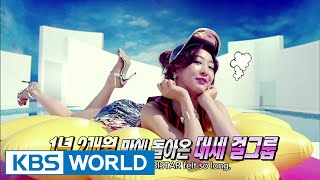 Entertainment Weekly | 연예가중계 - SISTAR, Musical
