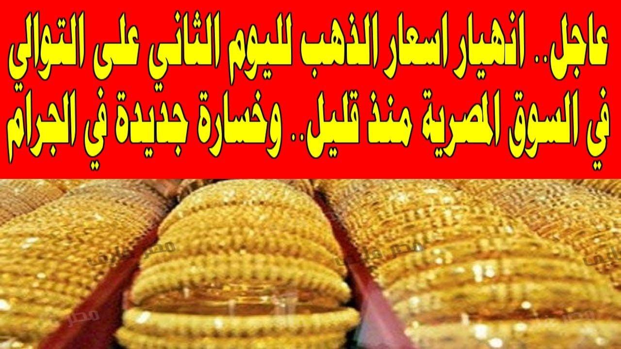 انهيار اسعار الذهب لليوم الثاني على التوالي في السوق المصرية منذ قليل  وخسارة جديدة في الجرام