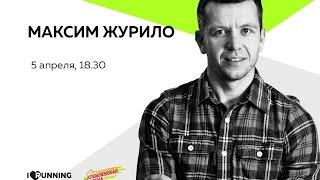 Открытая встреча с Максимом Журило