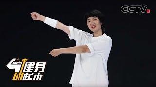 《健身动起来》 特别范儿健身舞 20200224 | CCTV体育