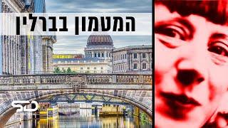 ברלין גרמניה למטייל - אמנות הדאדא וההתנגדות לשלטון הנאצי | אטרקציות תרבות בסדרת הרשת המטמון