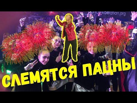 Танец под песню  LITTLE BIG & РУКИ ВВЕРХ! - СЛЭМЯТСЯ ПАЦАНЫ(#Караоке)