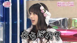 20180212放送 モーニング娘。20周年記念スペシャル.