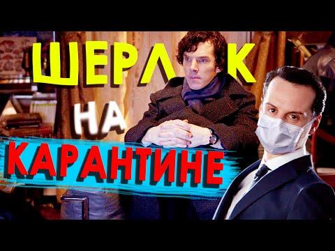Шерлок - УПОРОТЫЙ ДЕТЕКТИВ #9 /Переозвучка, смешная озвучка, пародия/