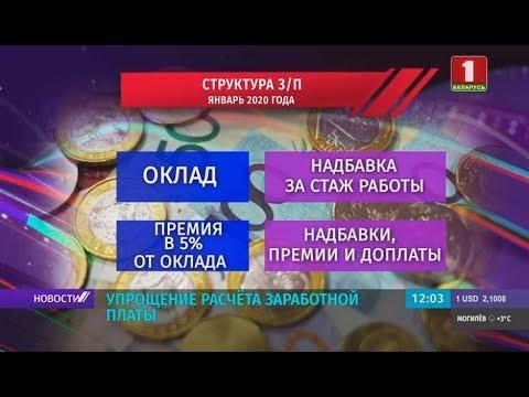 Изменения в системе оплаты труда в Беларуси. Официальные разъяснения
