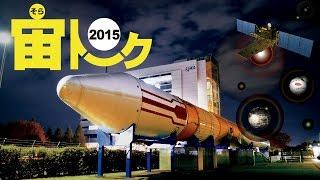 2015年12月4日(金)に開催された、筑波宇宙センター特別企画「宙トーク...