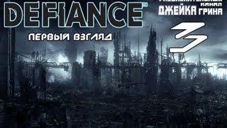 Первый взгляд: Defiance - Побочные и сюжетные задания. Заключение.