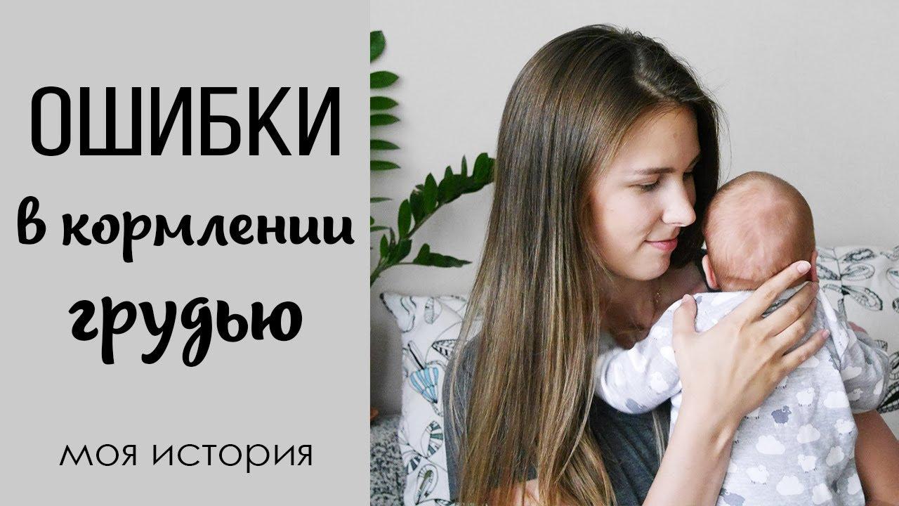 Ошибки при кормлении ребенка