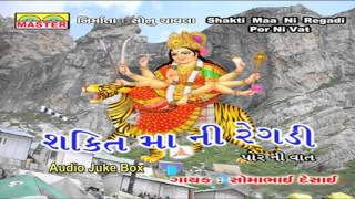 Gujarati New Song || Shakti Maa Ni Regadi || Part 1 || Regadi Song || Audio Juke Box