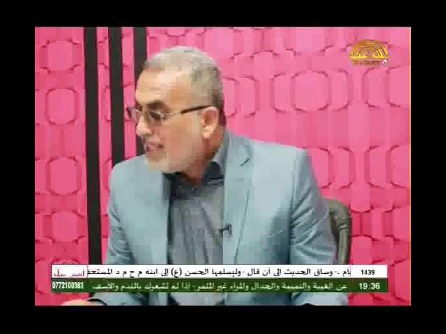 قراءة في صحيفة الصراط المستقيم/ ح4