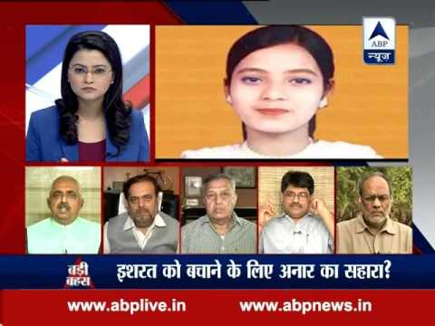 Big Debate: Is Congress trying to suppress the Ishrat Jahan Case?