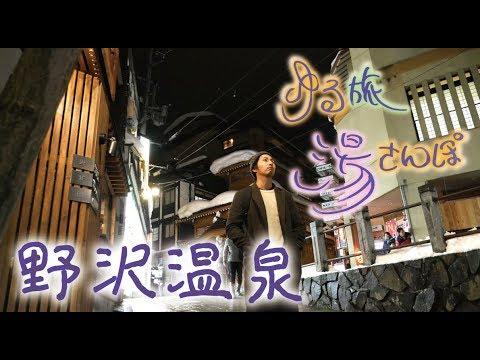 ゆる旅 湯さんぽ#8 野沢温泉 nozawa onsen【Japanese Onsen】