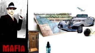 Прохождение Мафии (БП) №4.  Догони самолёт/Звонок!(Мафия. Прохождение. Большая прогулка №4. Подозрительный самолёт или таинственный звонок. В этом прохождени..., 2013-08-12T17:18:26.000Z)