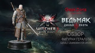 Обзор фигурки Геральта — Witcher 3 Wild Hunt Geralt Grandmaster Ursine Review