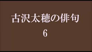 古沢太穂の俳句。6