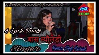 Latest New Popular Garhwali Dj Song 2017 ''Bas Myolady'' BY Popular Folk Singer  Hema Negi Karasi