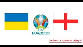 Украина Англия 0 4 обзор матча голы ЕВРО 03 07 2021 футбол смотреть трансляция прогноз матча