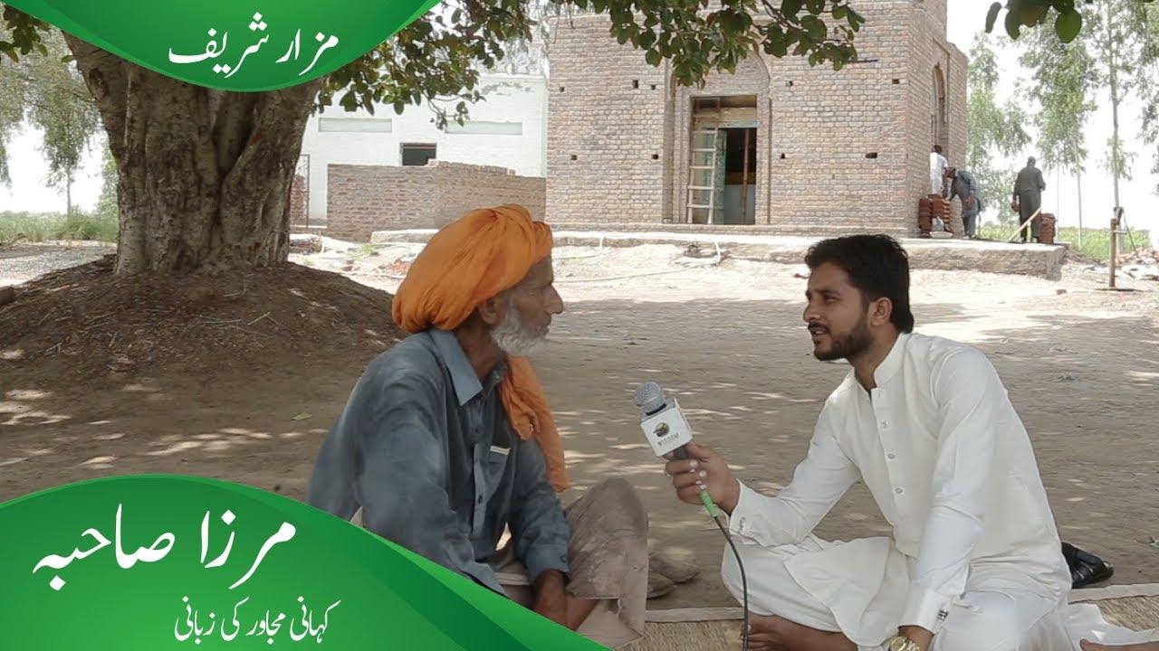 Download Mirza Sahiba Love Story and Mazar Tour Dana Abad Pakistan