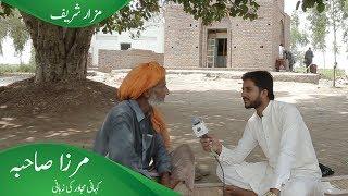 Mirza Sahiba Love Story and Mazar Tour Dana Abad Pakistan
