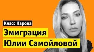 Эмиграция Юлии Самойловой | Класс народа