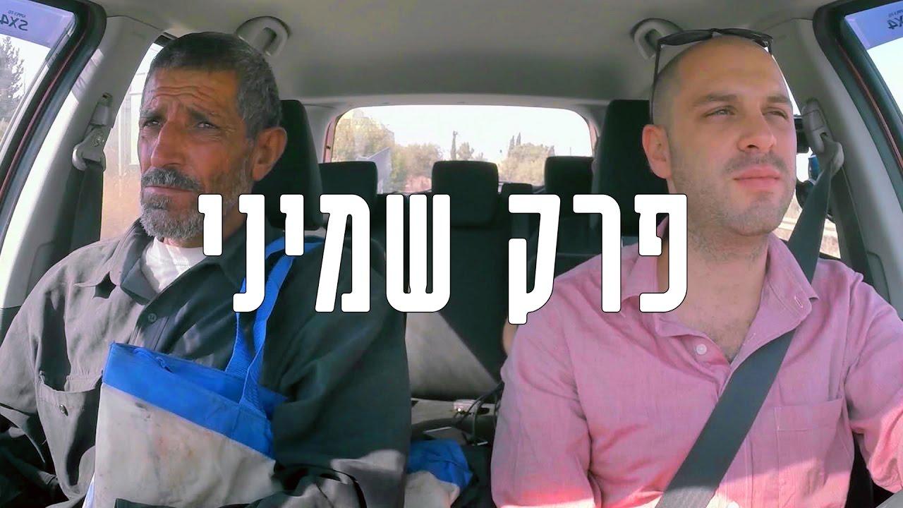 הטרמפיסטים עונה 1 | פרק 8 - האילם