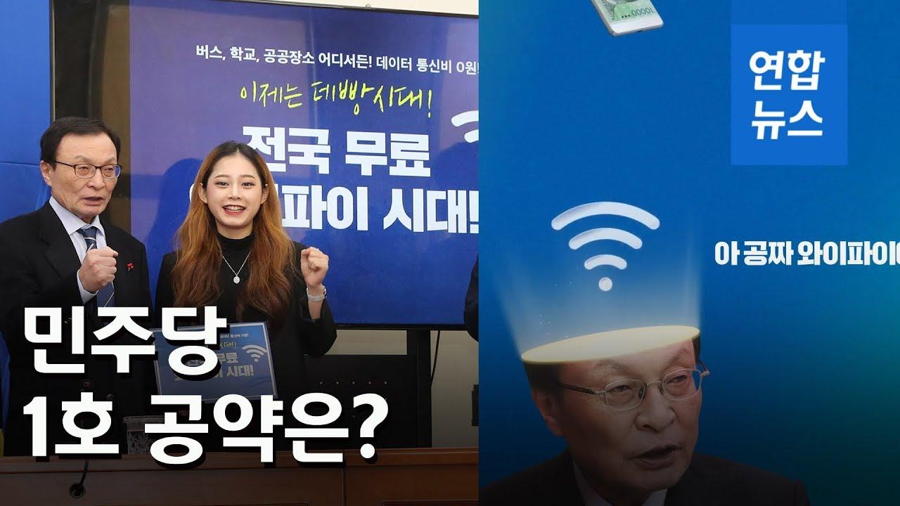 """민주당 총선 1호 공약…""""전국 무료 와이파이…'데이터0원'시대 열 것"""" / 연합뉴스 (Yonhapnews)"""
