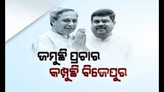 Gambar cover Reporter Live: BJD Vs BJP In Campaigning Maidan In Bijepur