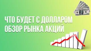 Что ждать от курса доллара, обзор рынка. Прогноз курса доллара июль 2020. Доллар рубль июль 2020