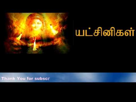 பெண் தேவதைகள் - யட்சிணிகள் | Yakshini in tamil