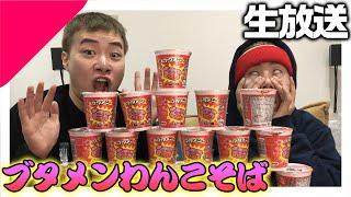 YouTube動画:【生放送】便乗してブタメンわんこそば大食いチャレンジやります!!