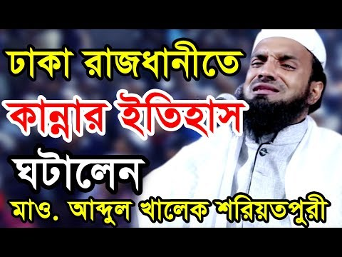 Very Nice Cry Waz । Mawlana Abdul Khalek Shoriatpuri 2019 Nit Media