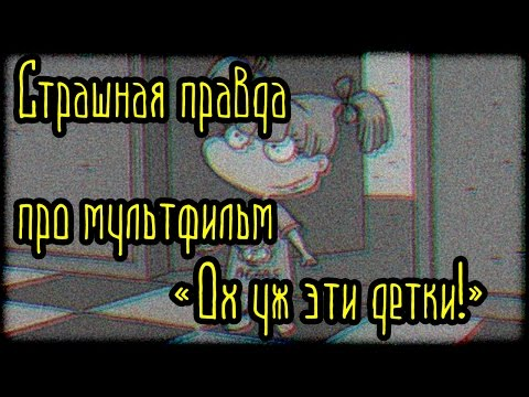 Страшная правда про мультфильм «Ох уж эти детки!» (Страшные Факты)