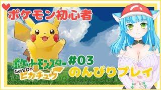 🔴ポケモンマスター Let's Go! ピカチュウ【Part.3】☆゚+