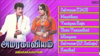 Superhits Songs Of Tamil Film Amarakaviyam  | T.M.Soundararajan | S.P.Balasubrahmanyam | S.Janaki