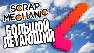 БОЛЬШОЙ ЛЕТАЮЩИЙ - Scrap Mechanic ✔