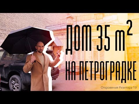 Влог №18⎮Отдельный дом 35 м² в центре Петербурга !