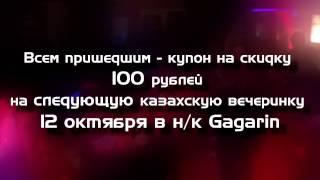 Казахская вечеринка в р/к Бульвар