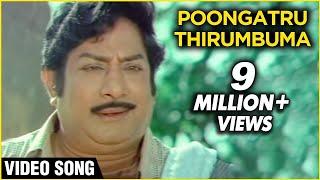 Poongatru Thirumbuma | Ilaiyaraja | Janaki | Sivaji Ganesan | Mudhal Mariyathai | Melodious Song