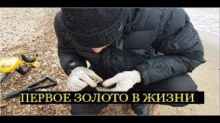 ПЕРВОЕ ЗОЛОТО, КОП НА ДИКОМ ПЛЯЖЕ 2018 ACE 250, EURO ACE...