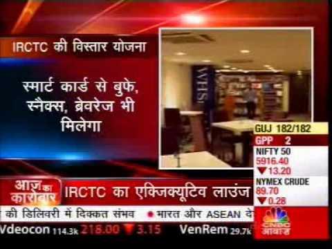 IRCTC Travelers' Executive Lounge @ New Delhi