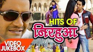 Hits Of NIRAHUAA - Video Jukebox - Bhojpuri Hot Video Songs 2016
