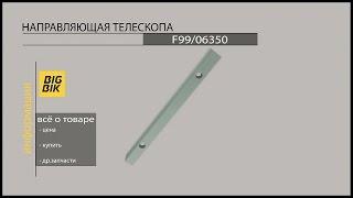 Запчасти для экскаваторов-погрузчиков: Направляющая телескопа на экскаватор-погрузчик F99/06350(, 2015-02-26T12:35:59.000Z)